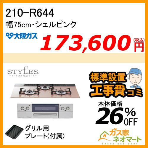 【標準取替交換工事費込み】210-R644 大阪ガス ガスビルトインコンロ STYLES(スタイルズ)Rシリーズ 幅75cm シェルピンク