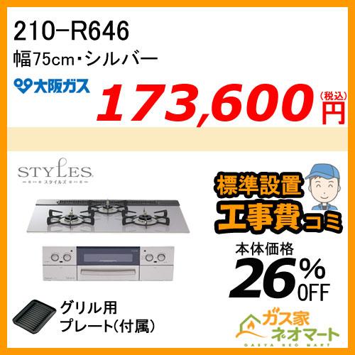 【標準取替交換工事費込み】210-R646 大阪ガス ガスビルトインコンロ STYLES(スタイルズ)Rシリーズ 幅75cm シルバー