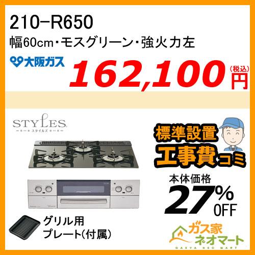 【標準取替交換工事費込み】210-R650 大阪ガス ガスビルトインコンロ STYLES(スタイルズ)Rシリーズ 幅60cm モスグリーン 強火力左