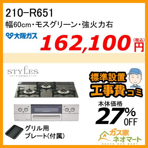 【標準取替交換工事費込み】210-R651 大阪ガス ガスビルトインコンロ STYLES(スタイルズ)Rシリーズ 幅60cm モスグリーン 強火力右