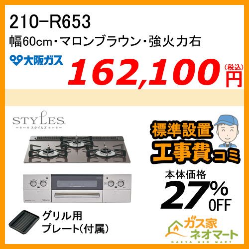 【標準取替交換工事費込み】210-R653 大阪ガス ガスビルトインコンロ STYLES(スタイルズ)Rシリーズ 幅60cm マロンブラウン 強火力右