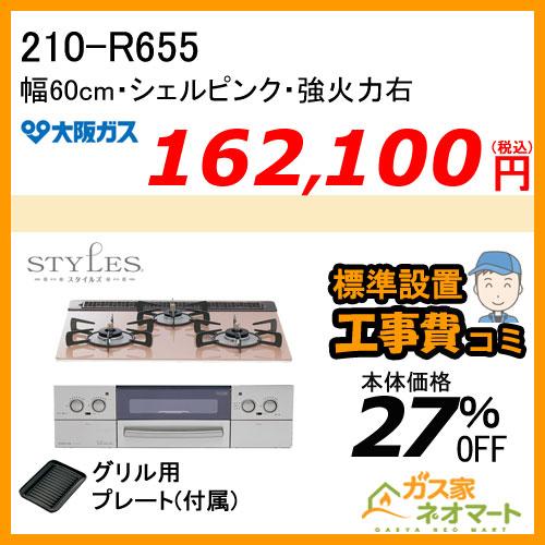 【標準取替交換工事費込み】210-R655 大阪ガス ガスビルトインコンロ STYLES(スタイルズ)Rシリーズ 幅60cm シェルピンク 強火力右