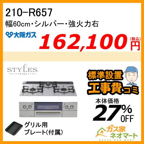 【標準取替交換工事費込み】210-R657 大阪ガス ガスビルトインコンロ STYLES(スタイルズ)Rシリーズ 幅60cm シルバー 強火力右