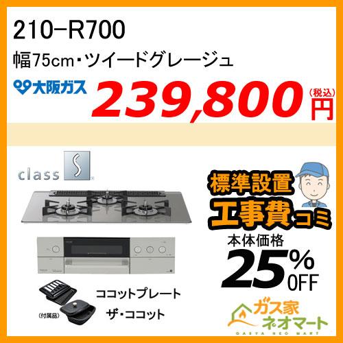 【標準取替交換工事費込み】210-R700 大阪ガス ガスビルトインコンロ class S Rシリーズ 幅75cm ツイードグレージュ