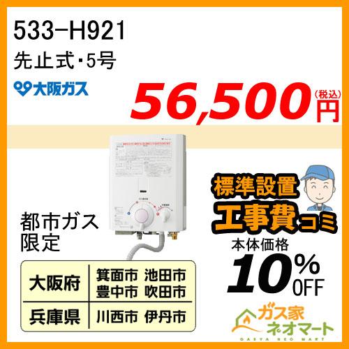 【標準取替交換工事費込-地域A】533-H921 大阪ガス 先止式小型瞬間湯沸器 5号
