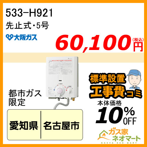 【標準取替交換工事費込-東海エリア】533-H921 大阪ガス 先止式小型瞬間湯沸器 5号