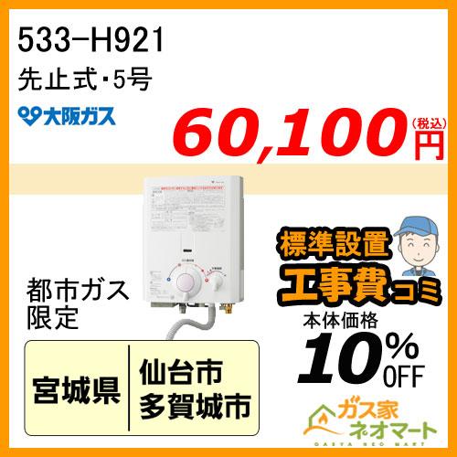 【標準取替交換工事費込-東北エリア】533-H921 大阪ガス 先止式小型瞬間湯沸器 5号