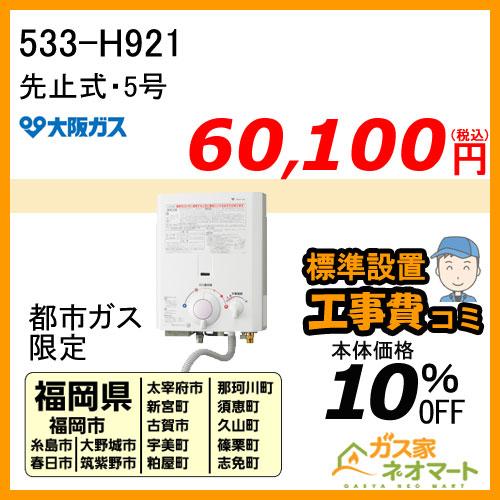 【標準取替交換工事費込-九州エリア】533-H921 大阪ガス 先止式小型瞬間湯沸器 5号