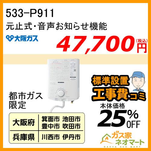 【標準取替交換工事費込-地域A】533-P911型 大阪ガス 元止式小型瞬間湯沸器 5号 ガス種(都市ガス)