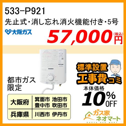 【標準取替交換工事費込-地域A】533-P921型 大阪ガス 先止式小型瞬間湯沸器 5号