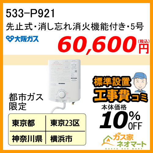 【標準取替交換工事費込-関東エリア】533-P921型 大阪ガス 先止式小型瞬間湯沸器 5号