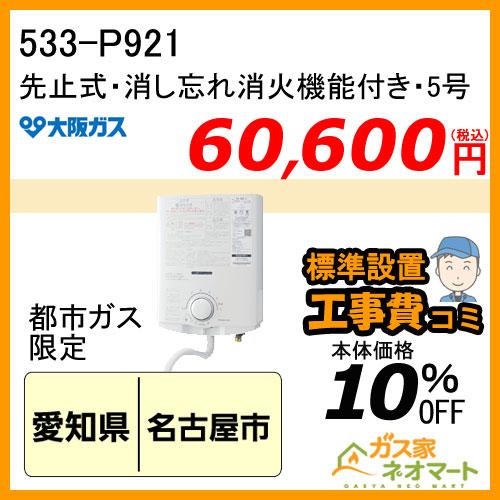 【標準取替交換工事費込-東海エリア】533-P921型 大阪ガス 先止式小型瞬間湯沸器 5号