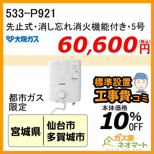 【標準取替交換工事費込-東北エリア】533-P921型 大阪ガス 先止式小型瞬間湯沸器 5号