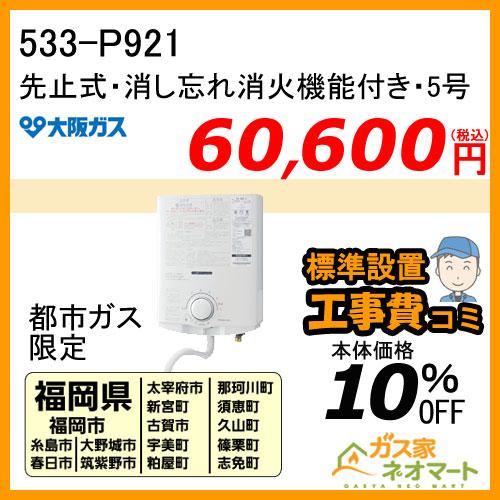 【標準取替交換工事費込-九州エリア】533-P921型 大阪ガス 先止式小型瞬間湯沸器 5号
