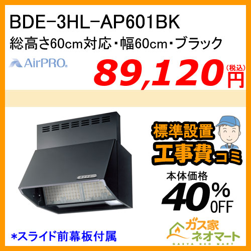 【標準取替交換工事費込み】BDE-3HL-AP601BK AirPRO レンジフード ブーツ型(深型) 総高さ60cm対応 幅60cm ブラック