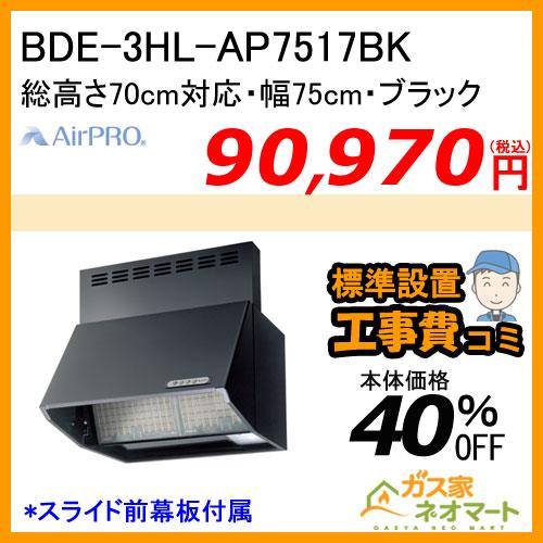 【標準取替交換工事費込み】BDE-3HL-AP7517BK AirPRO レンジフード ブーツ型(深型) 総高さ70cm対応 幅75cm ブラック