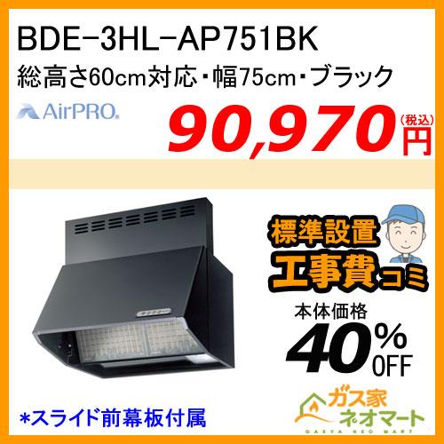 【標準取替交換工事費込み】BDE-3HL-AP751BK AirPRO レンジフード ブーツ型(深型) 総高さ60cm対応 幅75cm ブラック