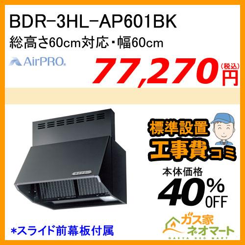 【標準取替交換工事費込み】BDR-3HL-AP601BK AirPRO レンジフード スタンダードフード ブーツ型 総高さ60cm対応 幅60cm ブラック