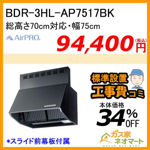 【標準取替交換工事費込み】BDR-3HL-AP7517BK AirPRO レンジフード スタンダードフード ブーツ型 総高さ70cm対応 幅75cm ブラック
