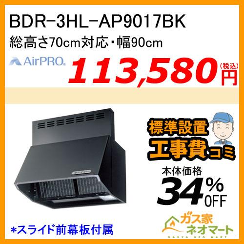 【標準取替交換工事費込み】BDR-3HL-AP9017BK AirPRO レンジフード スタンダードフード ブーツ型 総高さ70cm対応 幅90cm ブラック
