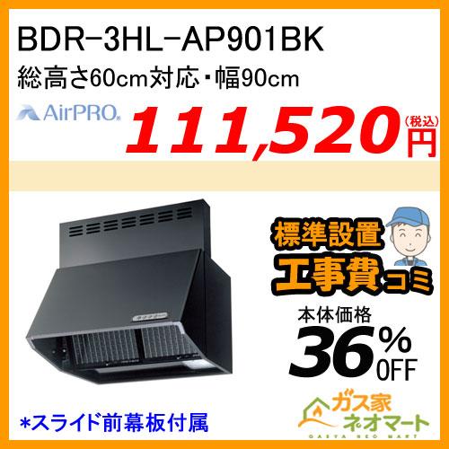 【標準取替交換工事費込み】BDR-3HL-AP901BK AirPRO レンジフード スタンダードフード ブーツ型 総高さ60cm対応 幅90cm ブラック