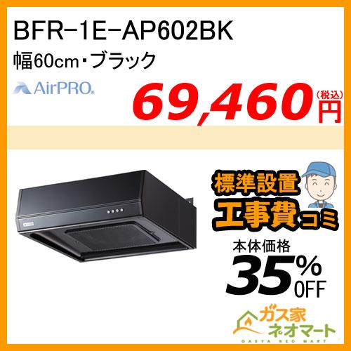 【標準取替交換工事費込み】BFR-1E-AP602BK AirPRO レンジフード フラット型・ターボファン 幅60cm ブラック 受注生産品