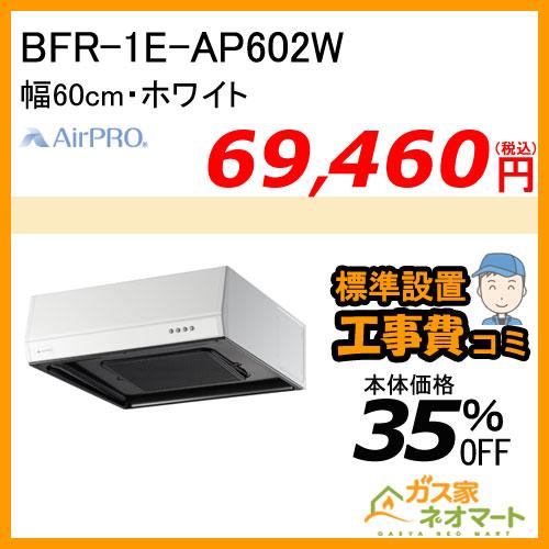 【標準取替交換工事費込み】BFR-1E-AP602W AirPRO レンジフード フラット型・ターボファン 幅60cm ホワイト