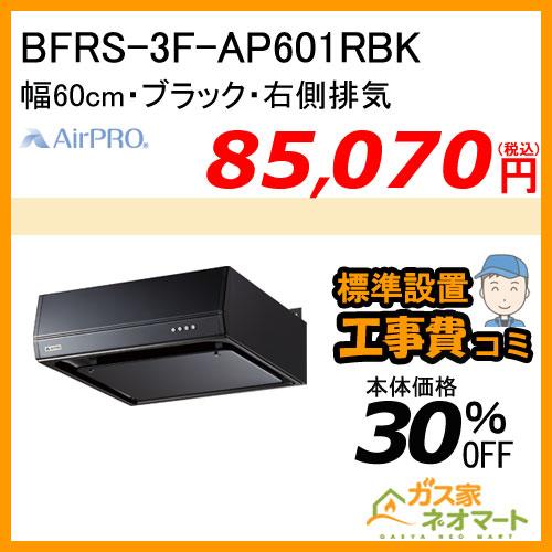【標準取替交換工事費込み】BFRS-3F-AP601RBK AirPRO レンジフード フラット型・シロッコファン 幅60cm ブラック 右側排気