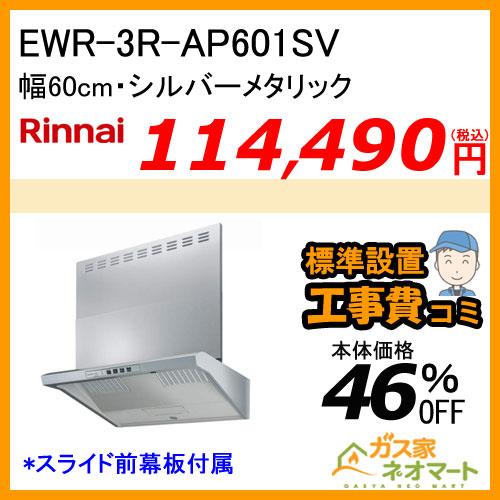 【標準取替交換工事費込み】EWR-3R-AP601SV リンナイ レンジフード クリーンフード ファルコン型 幅60cm シルバーメタリック[受注生産]