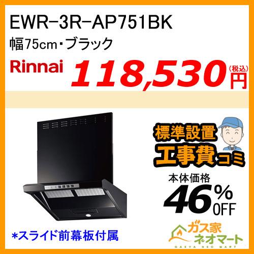【標準取替交換工事費込み】EWR-3R-AP751BK リンナイ レンジフード クリーンフード ファルコン型 幅75cm ブラック[受注生産]