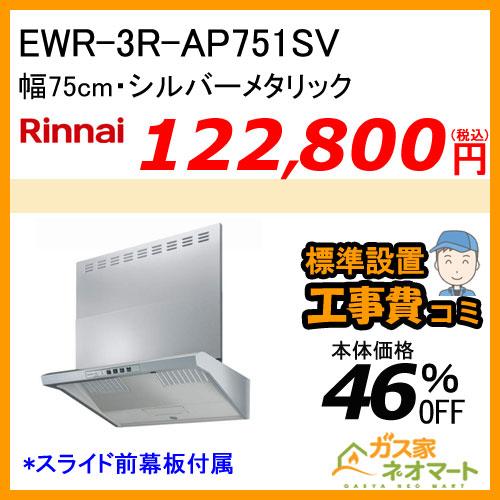 【標準取替交換工事費込み】EWR-3R-AP751SV リンナイ レンジフード クリーンフード ファルコン型 幅75cm シルバーメタリック[受注生産]
