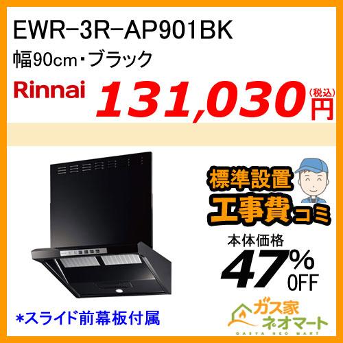 【標準取替交換工事費込み】EWR-3R-AP901BK リンナイ レンジフード クリーンフード ファルコン型 幅90cm ブラック[受注生産]