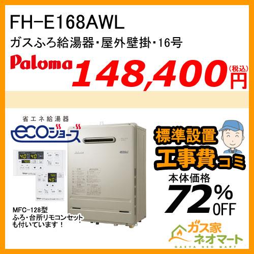 【リモコン+標準取替交換工事費込み】FH-E168AWL パロマ エコジョーズガスふろ給湯器 BRIGHTS(ブライツ) オート 屋外壁掛型 16号