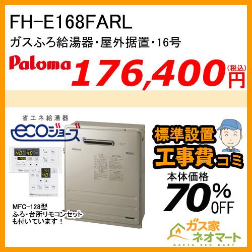 【リモコン+標準取替交換工事費込み】FH-E168FARL パロマ エコジョーズガスふろ給湯器 BRIGHTS(ブライツ) フルオート 屋外据置型 16号
