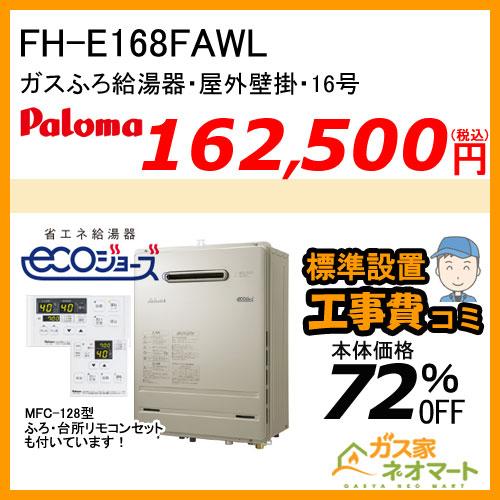 【リモコン+標準取替交換工事費込み】FH-E168FAWL パロマ エコジョーズガスふろ給湯器 BRIGHTS(ブライツ) フルオート 屋外壁掛型 16号