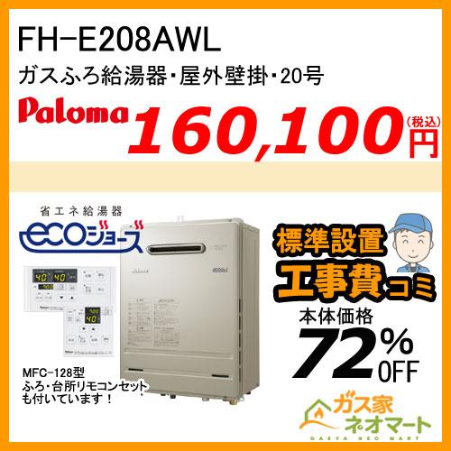 【リモコン+標準取替交換工事費込み】FH-E208AWL パロマ エコジョーズガスふろ給湯器 BRIGHTS(ブライツ) オート 屋外壁掛型 20号