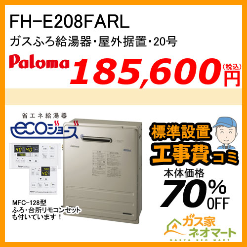 【リモコン+標準取替交換工事費込み】FH-E208FARL パロマ エコジョーズガスふろ給湯器 BRIGHTS(ブライツ) フルオート 屋外据置型 20号