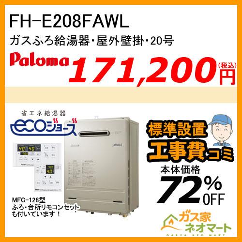 【リモコン+標準取替交換工事費込み】FH-E208FAWL パロマ エコジョーズガスふろ給湯器 BRIGHTS(ブライツ) フルオート 屋外壁掛型 20号