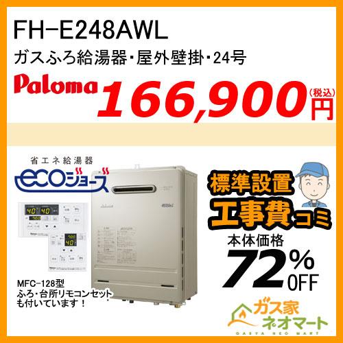 【リモコン+標準取替交換工事費込み】FH-E248AWL パロマ エコジョーズガスふろ給湯器 BRIGHTS(ブライツ) オート 屋外壁掛型 24号