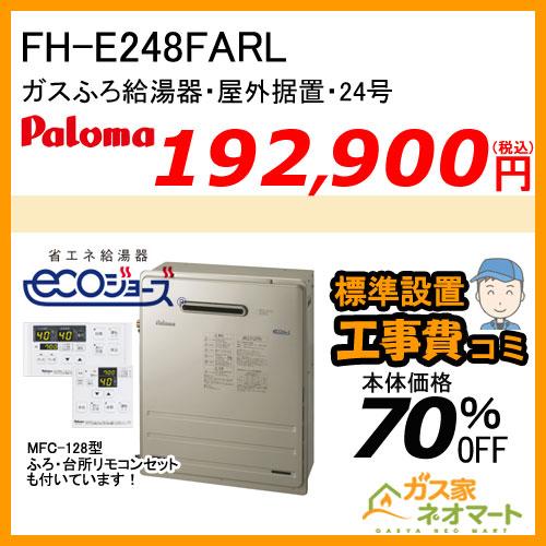 【リモコン+標準取替交換工事費込み】FH-E248FARL パロマ エコジョーズガスふろ給湯器 BRIGHTS(ブライツ) フルオート 屋外据置型 24号