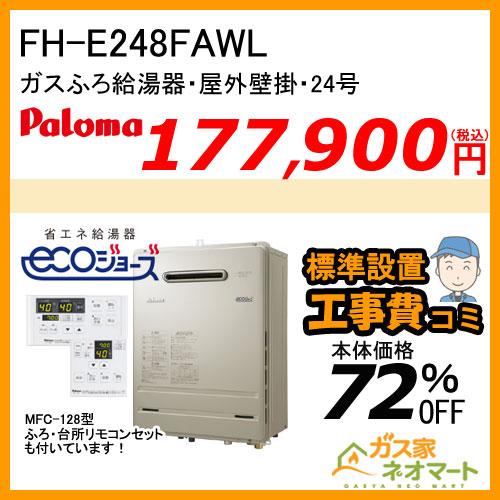【リモコン+標準取替交換工事費込み】FH-E248FAWL パロマ エコジョーズガスふろ給湯器 BRIGHTS(ブライツ) フルオート 屋外壁掛型 24号