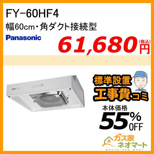【標準取替交換工事費込み】FY-60HF4 パナソニック レンジフード 浅型 幅60cm 角ダクト接続型