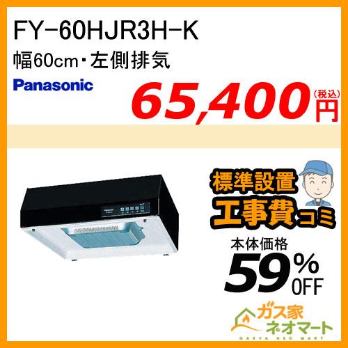 【標準取替交換工事費込み】FY-60HJR3H-K パナソニック レンジフード 浅型 幅60cm 左排気