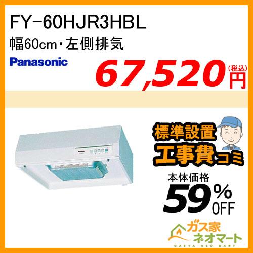【標準取替交換工事費込み】FY-60HJR3HBL パナソニック レンジフード 浅型 幅60cm 給気電動シャッター連動型 左排気