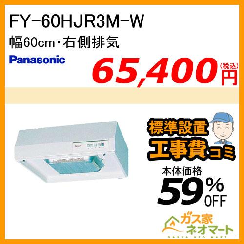 【標準取替交換工事費込み】FY-60HJR3M-W パナソニック レンジフード 浅型 幅60cm 右排気