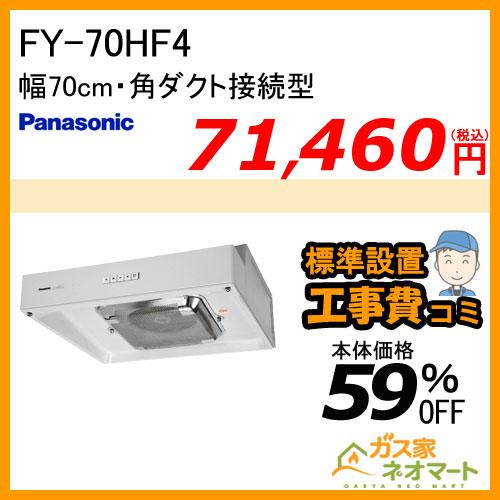 【標準取替交換工事費込み】FY-70HF4 パナソニック レンジフード 浅型 幅70cm 角ダクト接続型