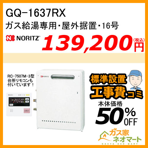 【リモコン+標準取替交換工事費込み】GQ-1637RX ノーリツ ガス給湯器(給湯専用) オートストップあり