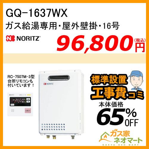 【リモコン+標準取替交換工事費込み】GQ-1637WX ノーリツ ガス給湯器(給湯専用) 屋外壁掛形 オートストップあり