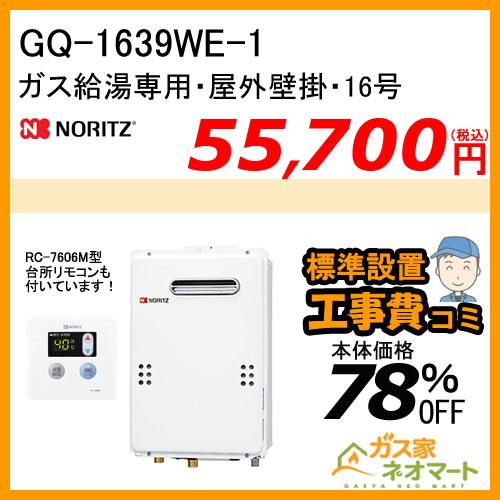【リモコン+標準取替交換工事費込み】GQ-1639WE-1 ノーリツ ガス給湯器(給湯専用) 16号
