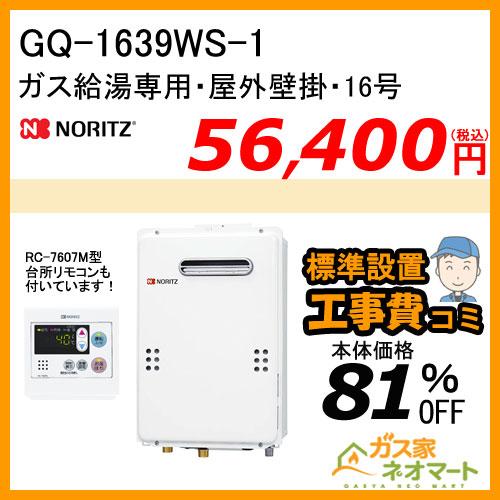 【リモコン+標準取替交換工事費込み】GQ-1639WS-1 ノーリツ ガス給湯器(給湯専用)